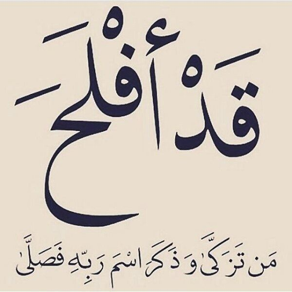 Quran Suratul A'laa (87:14&15)  14:Qad aflaha man tazakka   15: Wathakara isma rabbihi fasollah -- 14: But those will prosper Who purify themselves,  15: And glorify the name Of their Guardian-Lord, And (lift their hearts) In Prayer.