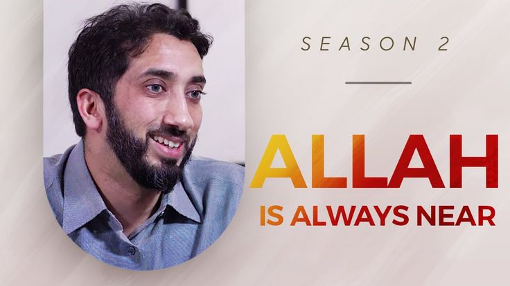 Allah is Always Near - Amazed by the Quran w/ Nouman Ali Khan