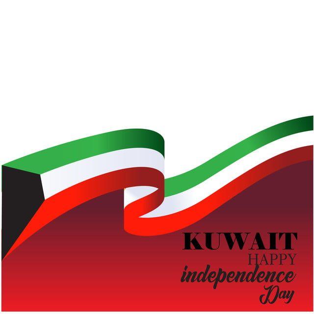 الاحتفال باليوم الوطني لدولة الكويت Kuwait National Day Happy
