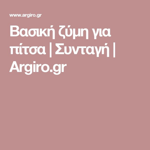 Βασική ζύµη για πίτσα | Συνταγή | Argiro.gr