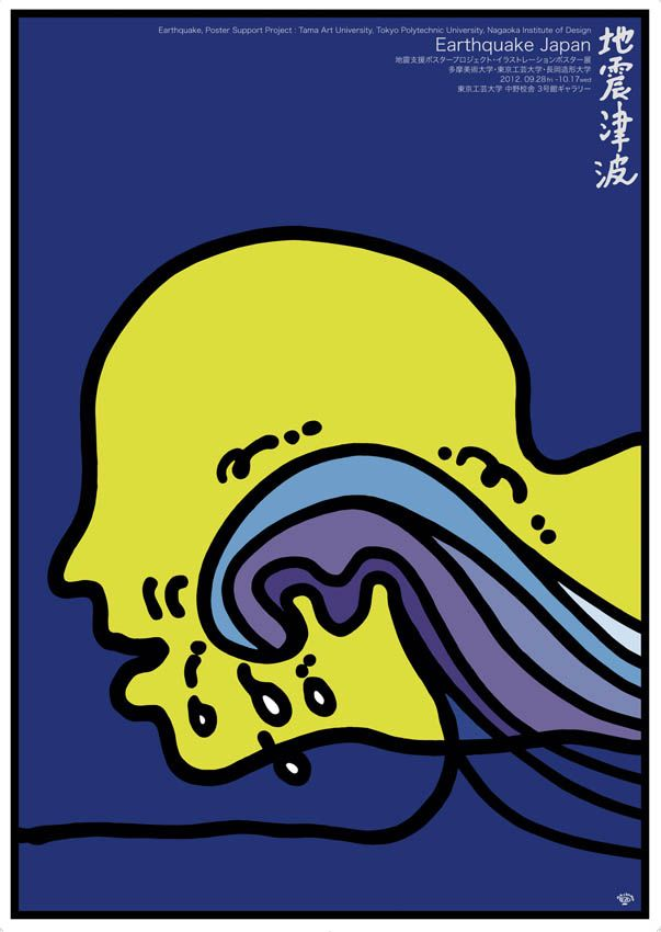 Takashi Akiyama JAPÓN BICeBé® 2013
