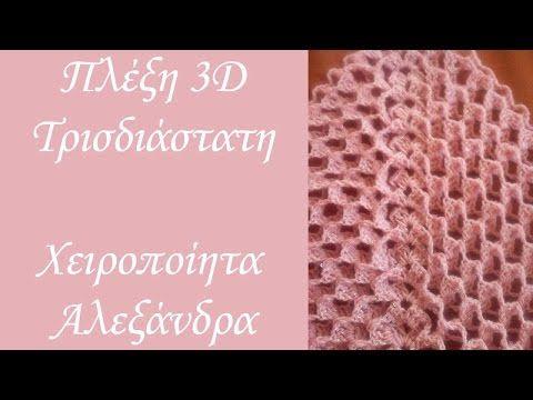 Πλέξη 3D - Τρισδιάστατη σε Τρίγωνο Σάλι   DIY - YouTube