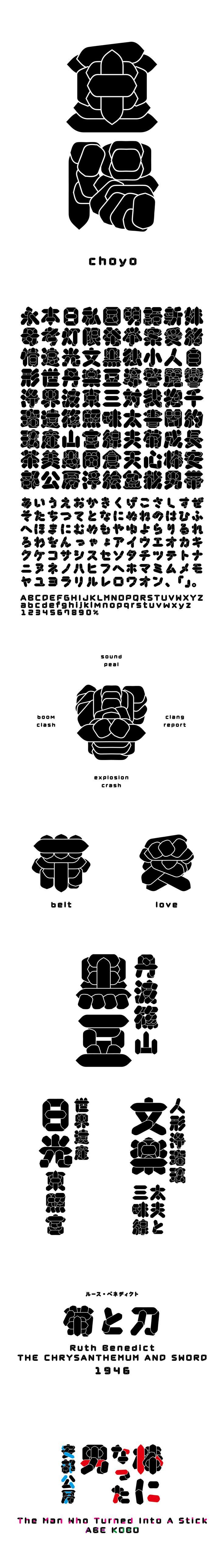 Choyo : Aug. 2014 | Font | Bronze Prize, Morisawa Type Design Competition 2014, Kanji Category | Bronze Pencil, 2015 ONE SHOW
