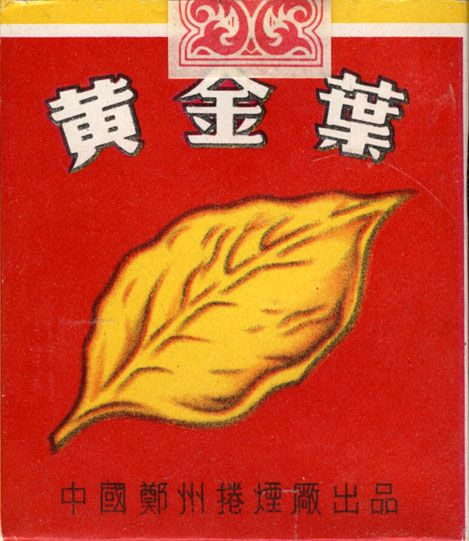 <b>Золотой лист</b><br><br><i>Sold in</i> USSR <br><i>Made in</i> China in ? year <br><i>Producer</i>: Zheng Zhou Tabacco Factory<br><i>Trade Mark Owner</i>: Zheng Zhou Tabacco Factory<br><i>Size height/width/depth (mm)</i>: 79/54/21<br><i>Open type</i>: v<br><i>Condition</i>: 3D-form<br><b>DOUBLES AVALIABLE</b>: NO