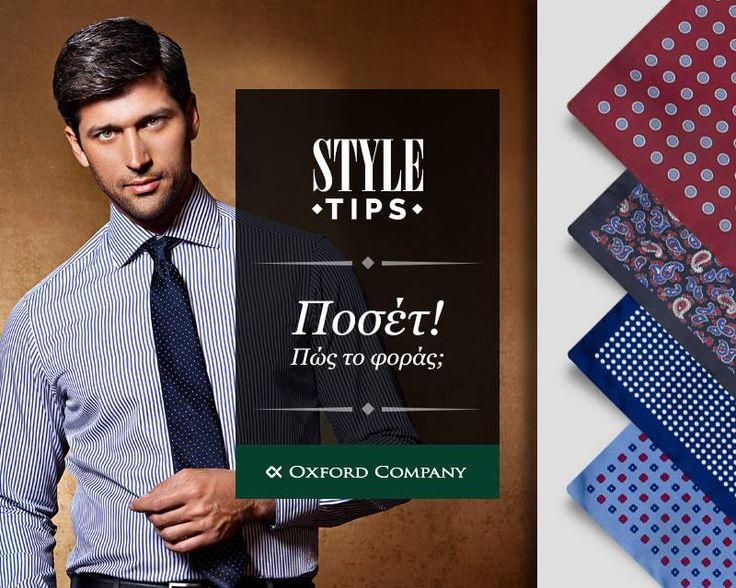 Ποσέτ! Ο κύριος κανόνας που το χαρακτηρίζει είναι να μην έχει το ίδιο μοτίβο & παρόμοια σχέδια με την γραβάτα. Μια έξυπνη στιλιστική κίνηση είναι το σετάρισμα του ποσέτ με το χρώμα του πουκαμίσου, ή τις κάλτσες! Πάρτε ιδέες εδώ: http://www.oxfordcompany.gr/