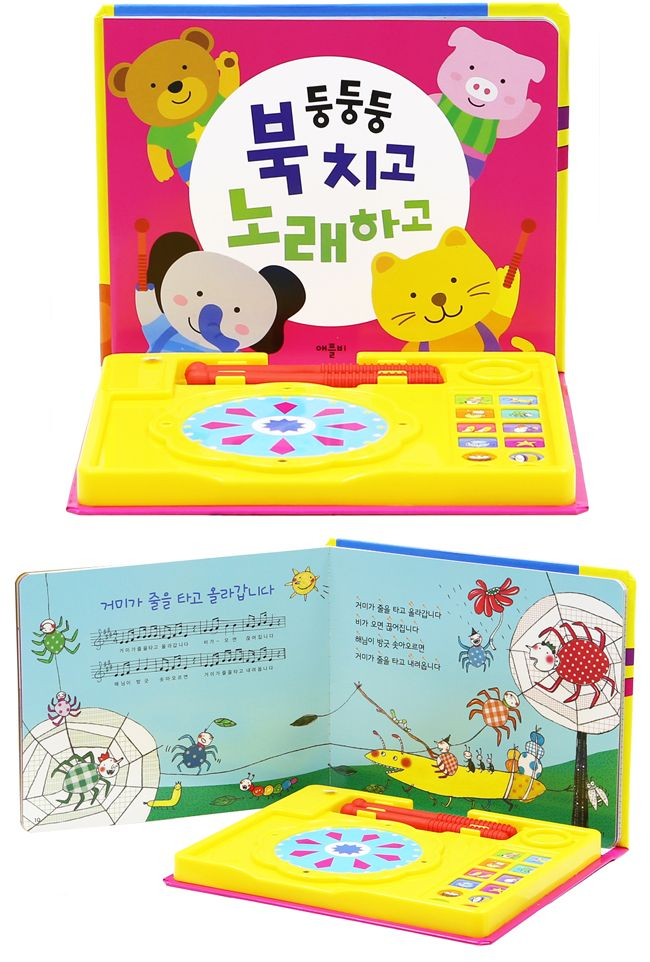 [도서] 둥둥둥 북치고 노래하고, 편집부 저, 9788926205747 | YES24 상품정보