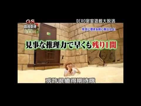 Funny Japanese TV Show   Japanese Game Show   DERO Chamber 04 to Escape The Big Game Set