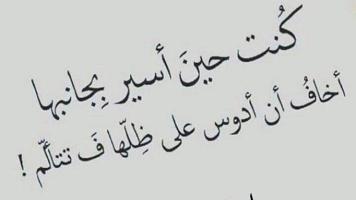 أجمل شعر غزل للأزواج والمخطوبين وقصائد رومانسية معبرة Arabic Calligraphy Calligraphy Photography