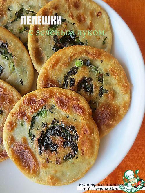 Лепешки с зеленым луком - кулинарный рецепт