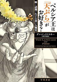 ペルシア王は「天ぷら」がお好き?【楽天ブックス】 日本料理を代表する「天ぷら」は、ポルトガルの「tempero」が語源だといわれているが、歴史をたどると意外な国に語源が……。そのほか、ケチャップの起源となった思いがけない調味料、シチメンチョウが「ターキー」と呼ばれる理由、高級レストランとチェーン店をメニューで見分けるコツなど、スタンフォード大学で言語学を教える著者が、食と言語にまつわる驚くべき史実をつまびらかに語る。古今東西の料理本、ウェブ上の100万件のレストラン・レビューなど、ありとあらゆる情報をリサーチして著した傑作ノンフィクション。世界に伝播していった古典的なレシピも満載。
