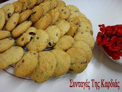 ΣΥΝΤΑΓΕΣ ΤΗΣ ΚΑΡΔΙΑΣ: Cookies με φουντούκια και σοκολάτα