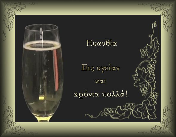 κάρτα εορταστική με σαμπάνια για την Ευανθία