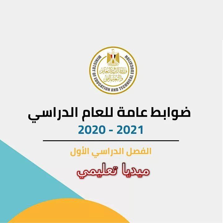 إعلان وزارة التربية والتعليم ضوابط عامة للعام الدراسي الجديد 2020 2021 Education Pie Chart Chart