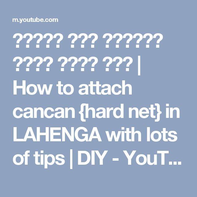 लहंगे में कैनकैन कैसे अटैच करे | How to attach cancan {hard net} in LAHENGA with lots of tips | DIY - YouTube