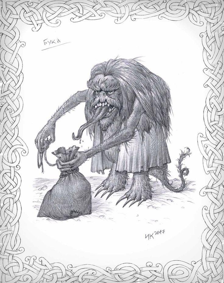 """""""Buka"""" - Boogeyman. """"Бука"""" - автор Кротов Игорь."""