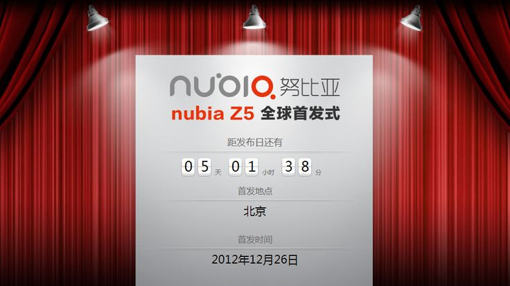 ZTE Nubia Z5 release date actually December 26 | Luckily for ZTE the world didn't end today, but it wasn't bold enough to launch a phone with a new Nubia Z5 release date on the cards Buying advice from the leading technology site