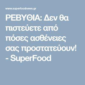 ΡΕΒΥΘΙΑ: Δεν θα πιστεύετε από πόσες ασθένειες σας προστατεύουν! - SuperFood