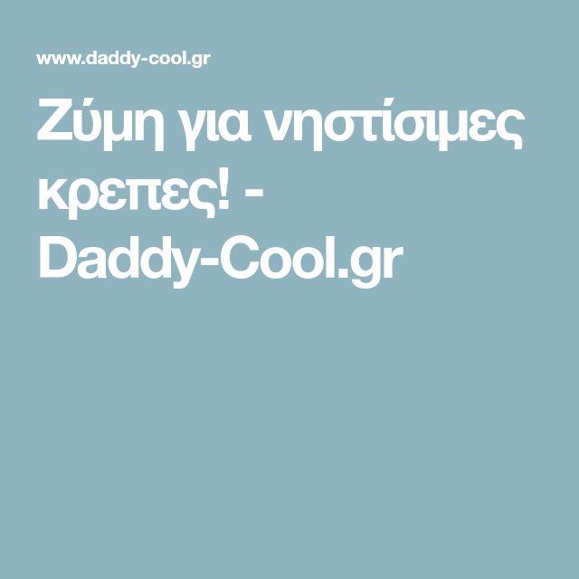 Ζύμη για νηστίσιμες κρεπες! - Daddy-Cool.gr
