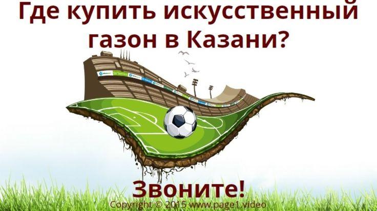 Купить искусственный газон Казань