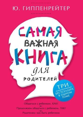 Гиппенрейтер Юлия - Самая важная книга для родителей /3 книги в одном томе/