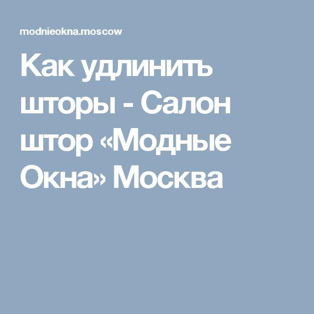 Как удлинить шторы - Салон штор «Модные Окна» Москва