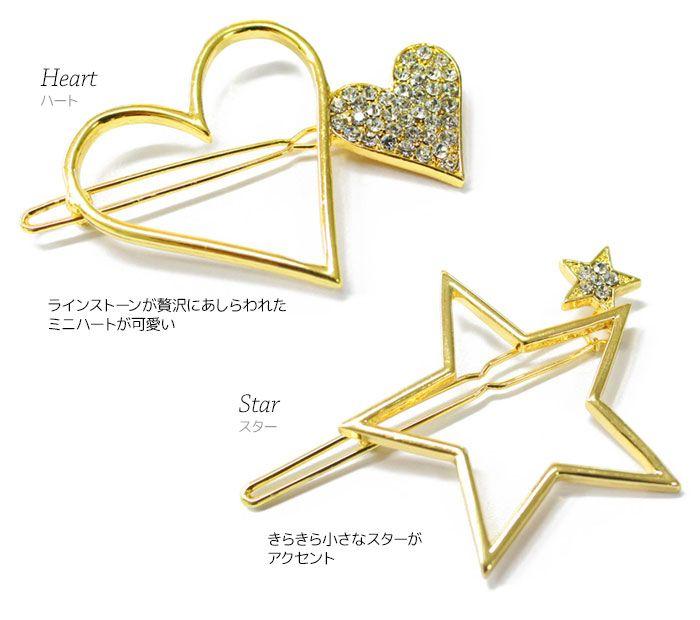 【楽天市場】【ネコポス・ゆうパケットOK☆在庫有】Tippi(ティッピ) ヘアクリップ Double Heart&Star/ダブルハート&スター【海外発送対応】【RCP】:ネイルコレクション