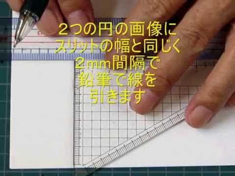 簡単なスキャニメーション(スリットアニメーション)の作り方 How to make Animated Optical Illusions - YouTube