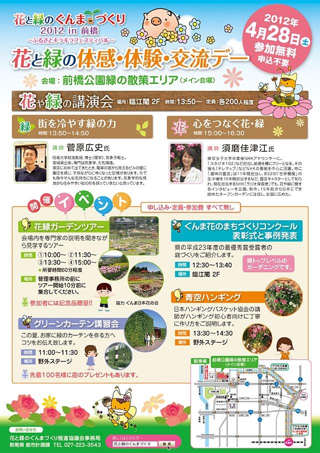 花と緑のぐんまづくり2012in前橋~ふるさとキラキラフェスティバル~。4月28日は「花と緑の体感・体験・交流デー」でした。行きたかったです。