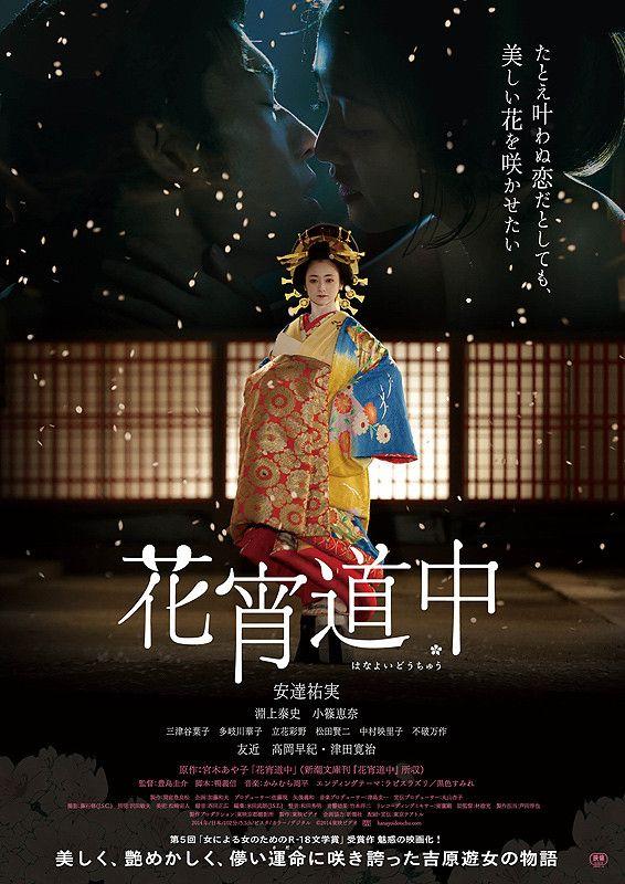 花宵道中 [] [2014] []