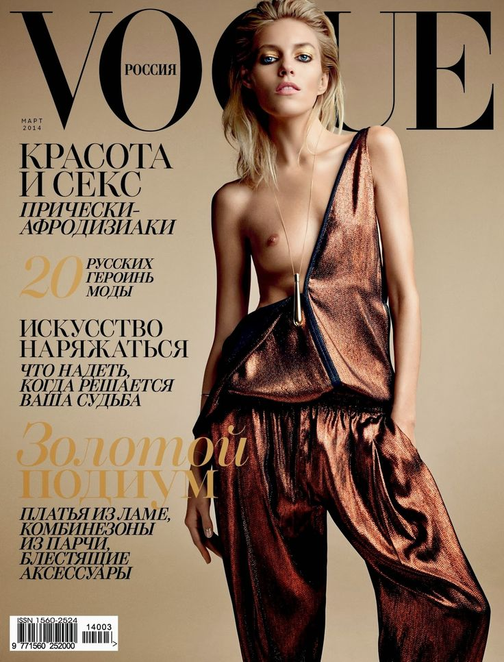 Anja Rubik by Patrick Demarchelier Vogue Russia March 2014