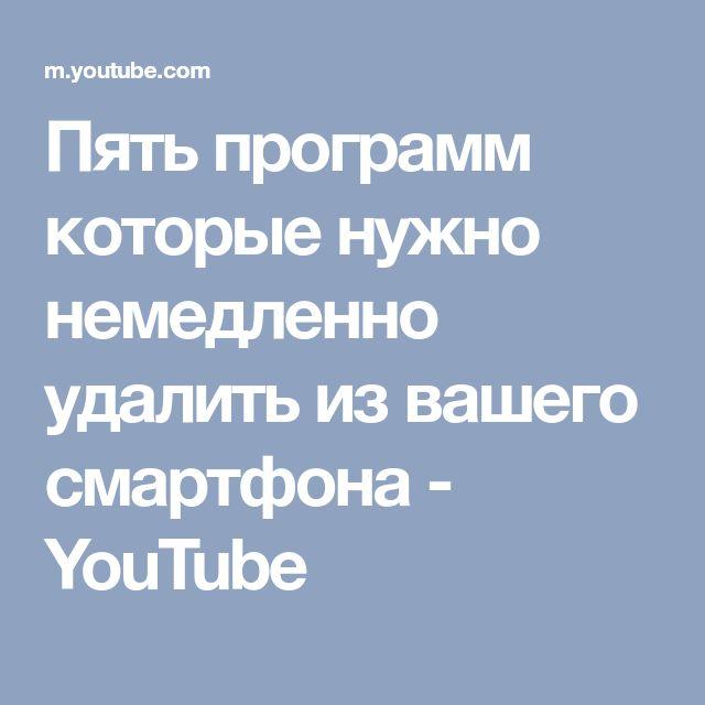 Пять программ которые нужно немедленно удалить из вашего смартфона - YouTube