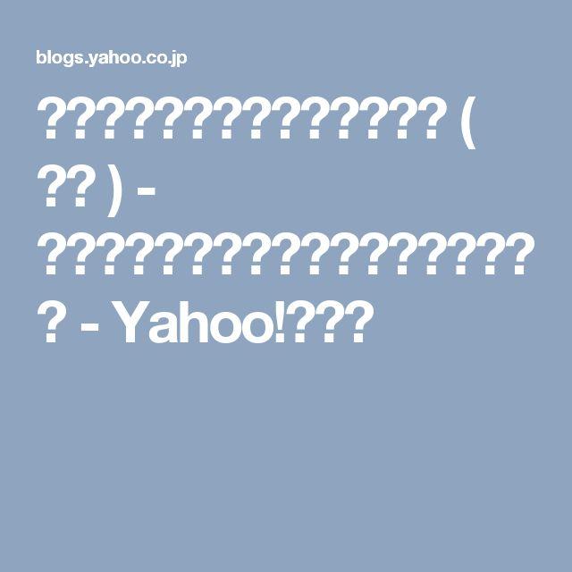 きれいな字の書き方・・・★★ ( 書道 ) - きれいな字がかける書とペン習字の部屋 - Yahoo!ブログ