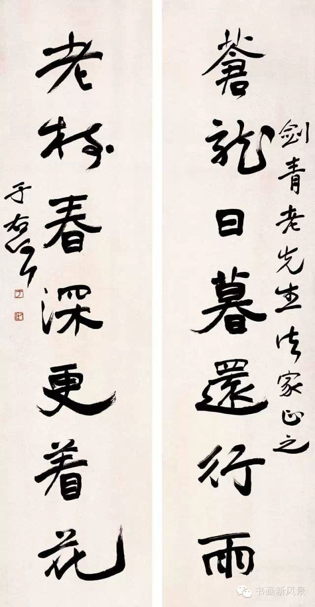 Best 于右任 images on pinterest chinese calligraphy