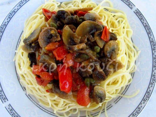 μικρή κουζίνα: Ζυμαρικά με μανιτάρια, ντοματίνια και κάπαρη
