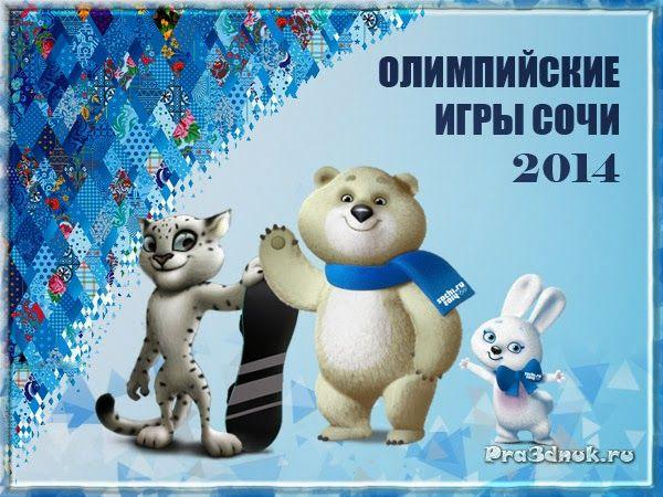 Борисова ГРИВА Спб: Прекрасная Олимпиада