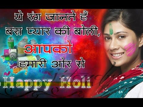 Happy Holi Wishes Video 2017 | Happy Holi Cards Video 2017 |