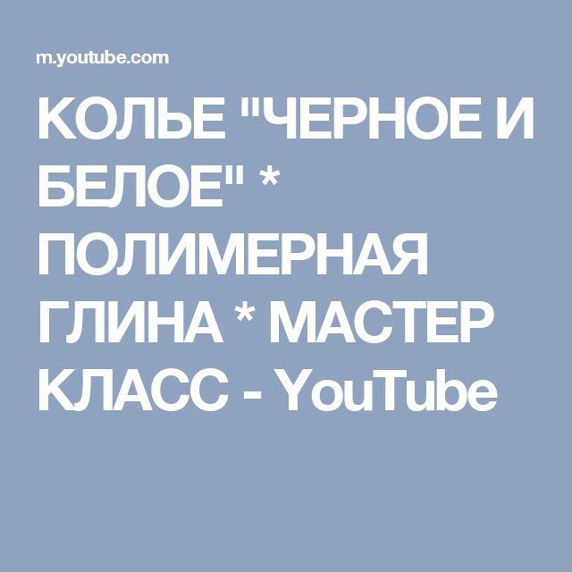 """КОЛЬЕ """"ЧЕРНОЕ И БЕЛОЕ"""" * ПОЛИМЕРНАЯ ГЛИНА * МАСТЕР КЛАСС - YouTube"""