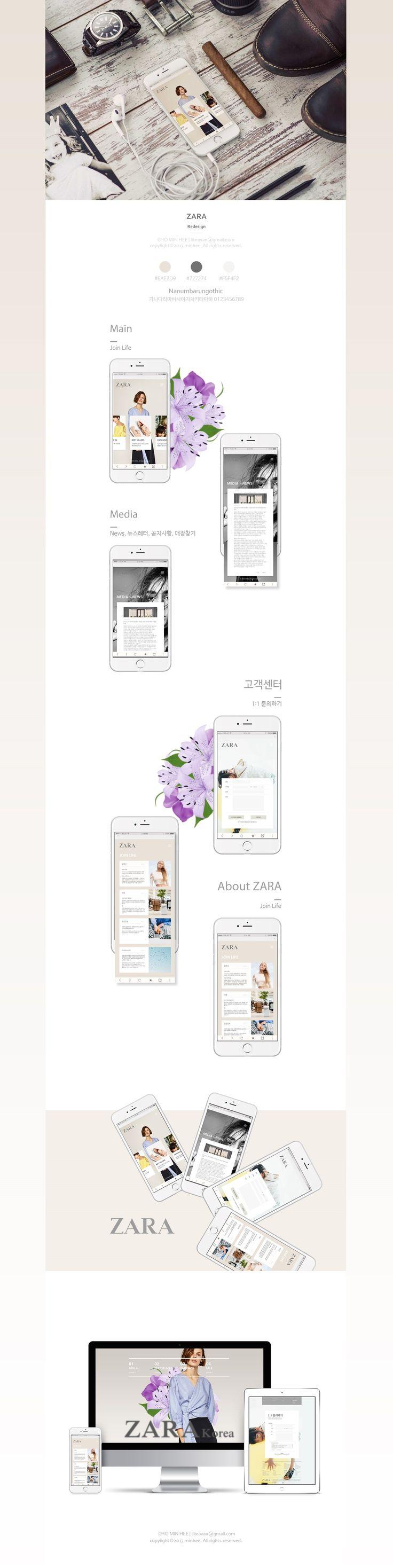 욱스웹디자인아카데미-ZARA Korea mobile redesign - Design by - Cho-minhee