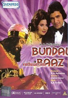 Bundal Baaz Hindi Movie Online - Rajesh Khanna and Shammi Kapoor. Directed by Shammi Kapoor. Music by R D Burman. 1976 ENGLISH SUBTITLE