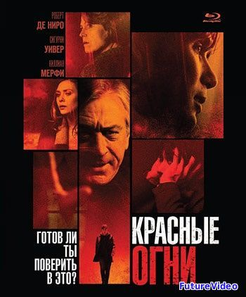 Красные огни (2012) — смотреть онлайн в HD бесплатно — FutureVideo