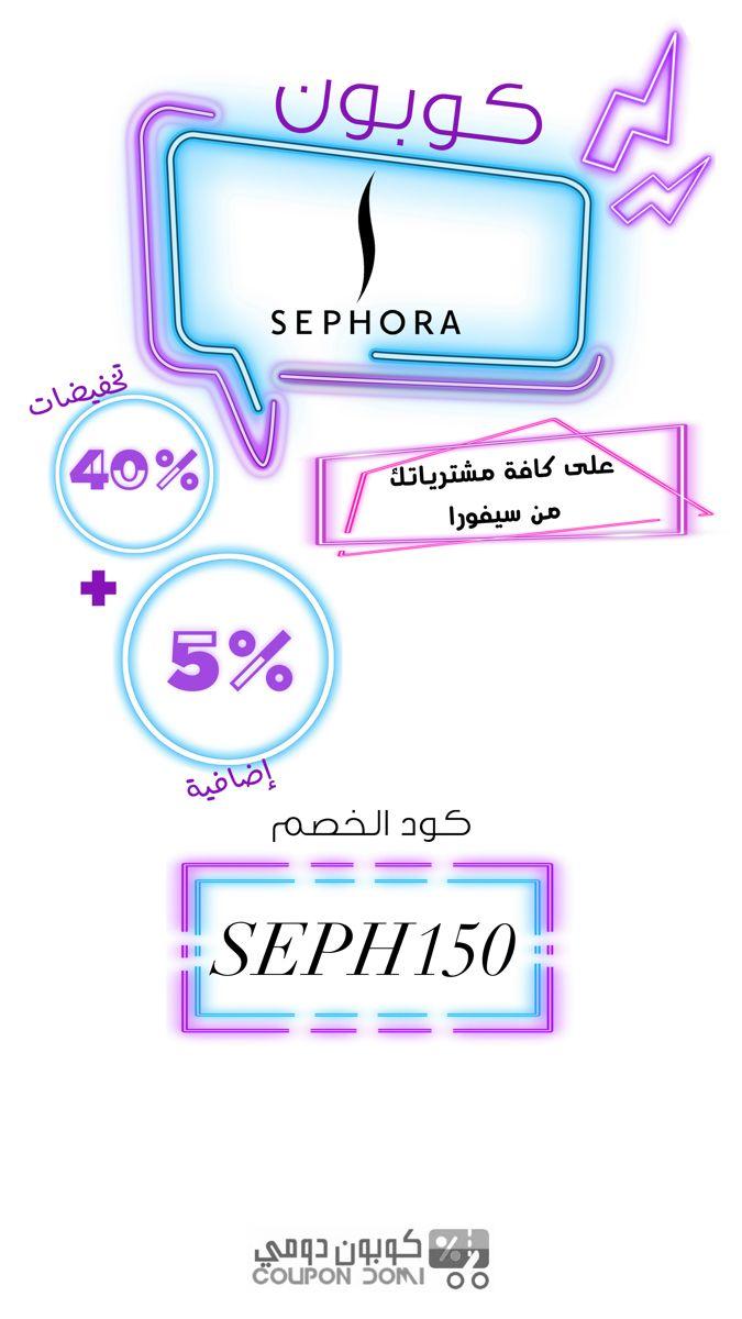 كوبون خصم سيفورا 5 إضافية على جميع المشتريات من Sephora Sephora Letters 40th