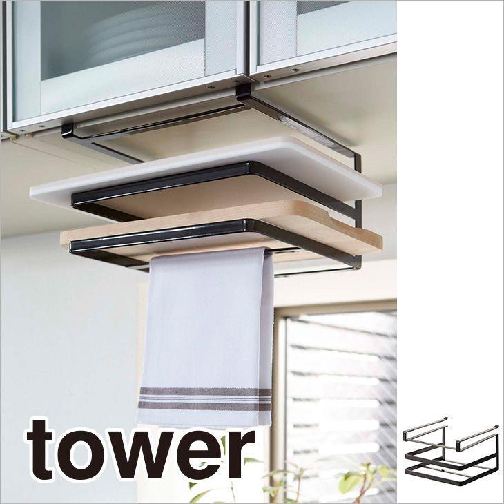戸棚下まな板&布巾ハンガー タワー(ブラック) th-4903208024945
