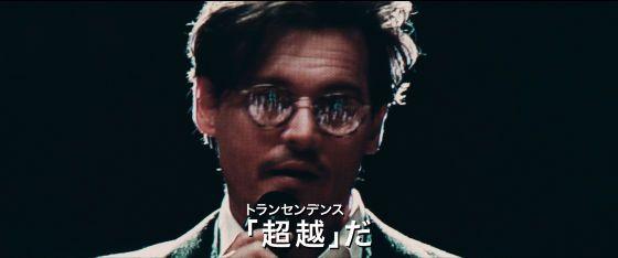 Transcendence  人工知能が人類の進化を一瞬で超越するSF映画「トランセンデンス」の特報解禁 - GIGAZINE
