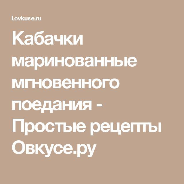 Кабачки маринованные мгновенного поедания - Простые рецепты Овкусе.ру