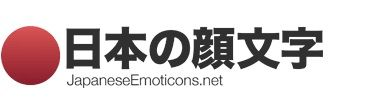 The latest news and excitement about Japanese emoticons, Emoji and Kaomoji!
