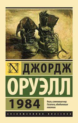 Своеобразный антипод второй великой антиутопии XX века – «О дивный новый мир» Олдоса Хаксли. Что, в сущности, страшнее:…