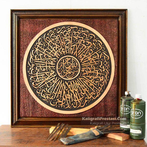 Jual kaligrafi Ayat Kursi motif matahari media ukir kayu