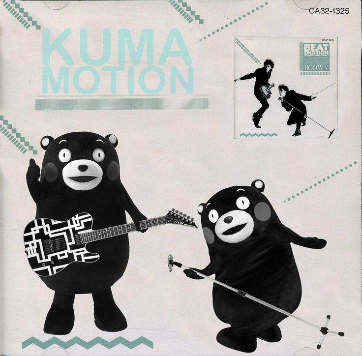 #BOΦWY#Kumamon #boowy #hotei #himuro #布袋寅泰 #氷室京介 #くまモン #BeatEmotion #CD #album #JRock #Japan #日本 #80s #80smusic #Kumamoto #熊本 #iPad #photoshop #PSTouch #LastGigs #iOS #app #apple by naoh_redpond