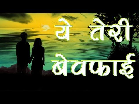 Presenting New Hindi Love Songs Album Ye Teri Bewafai Album : Ye Teri Bewafai Singer : K.K.Chandrasen, Babita Sharma Lyrics : S.K.Mastana Music : Omji …