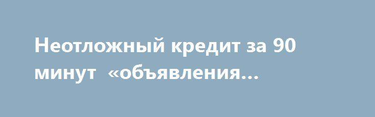 Неотложный кредит за 90 минут «объявления Костанай» http://www.mostransregion.ru/d_249/?adv_id=223 Отказали в кредите банки и ты плачешь за помощью? Вам необходима срочный кредит, чтобы решить ваши финансовые проблемы и сделать ваши мечты сбываются? Сегодня мы представляем вам счастье и финансовое решение для ваших забот. Быстрое одобрение менее чем за 90 минут.    Плакать теперь больше, потому что сегодня ваш день праздновать и быть счастливым навсегда.   Мы дадим вам кредит, чтобы начать…